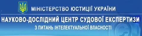 Картинки по запросу Науково-дослідний центр судової експертизи з питань інтелектуальної власності Міністерства юстиції